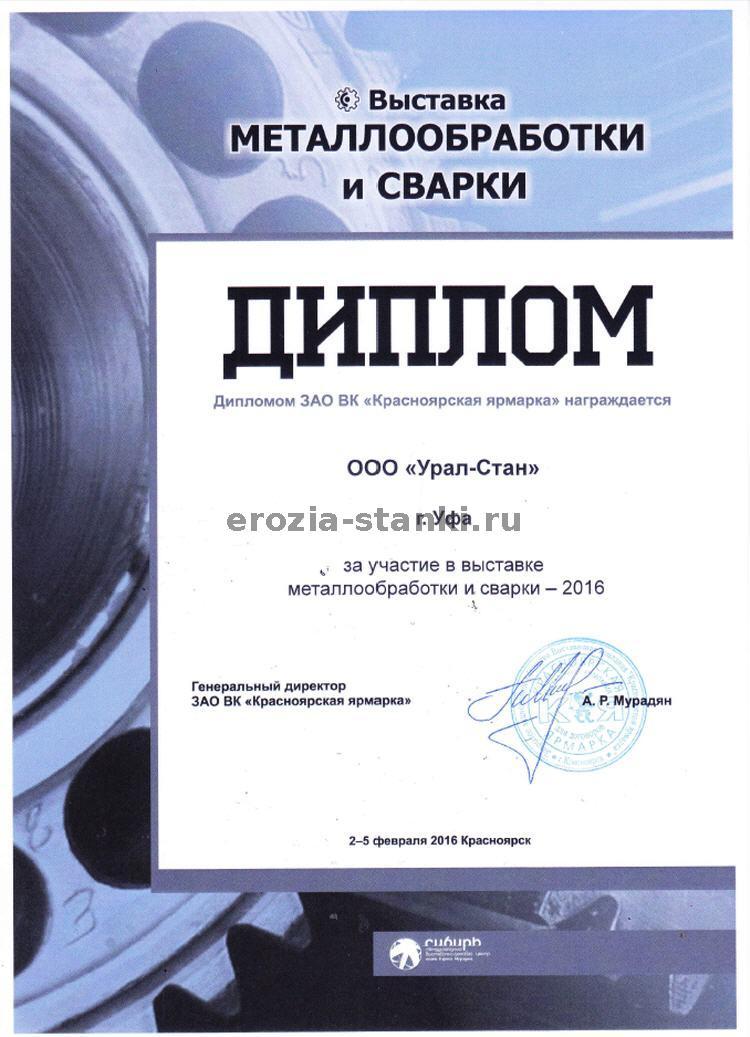 Красноярск 02-05.02.2016 Металлообработка
