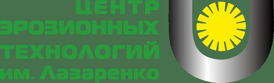 Центр эрозионных технологий им. Лазаренко