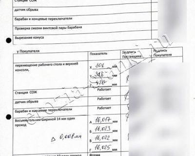 Отчет по итогам ПНР, станок DK 7725. г. Миасс, август 2020