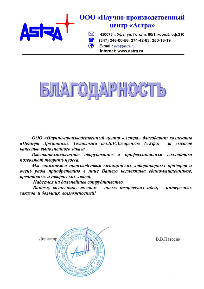 Благодарность - Центр эрозионных технологий им. Лазаренко