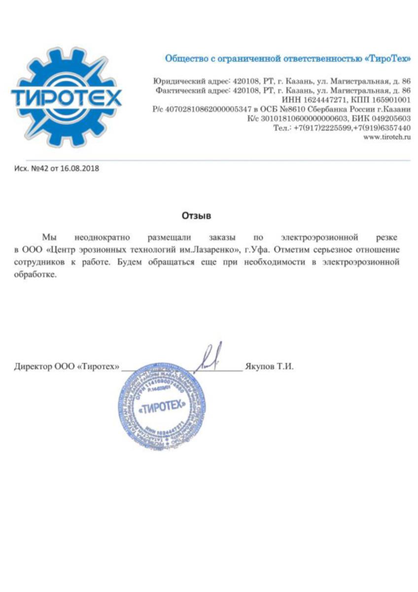 Отзыв. Центр эрозионных технологий им. Лазаренко
