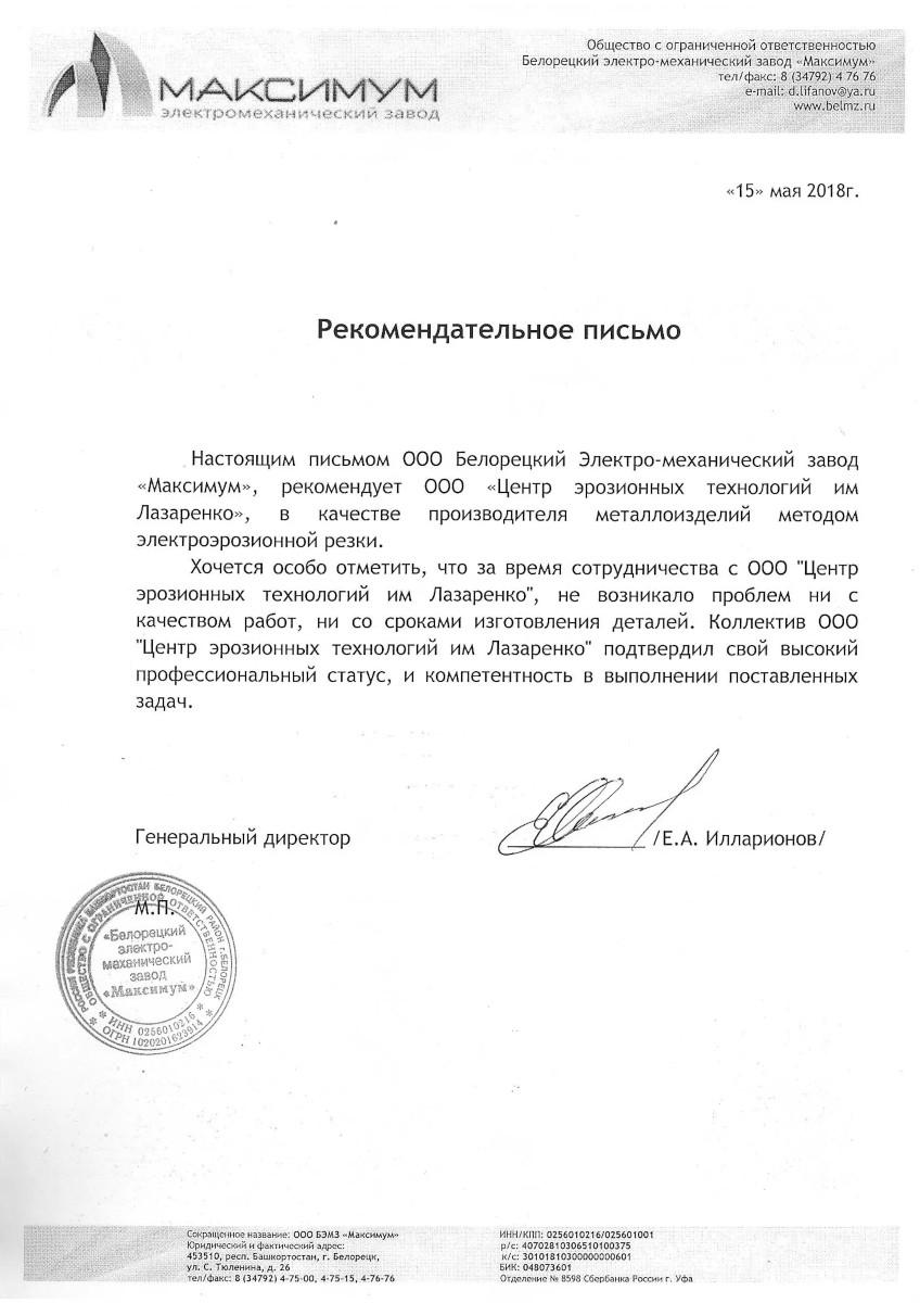 Рекомендательное письмо. БЭМЗ. Центр эрозионных технологий им. Лазаренко