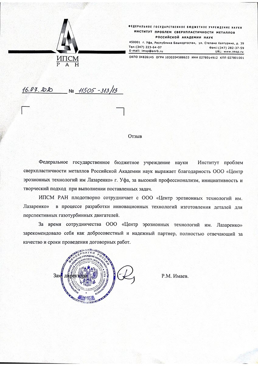 Отзыв. ИПСМ РАН. Электроэрозионная обработка